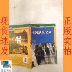 中国公民出境旅游指南:美洲热线之旅