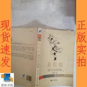 吴姐姐讲历史故事(第3册):西晋东晋南北朝265年-588年