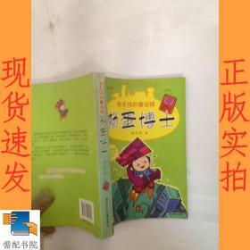 李志伟的童话镇:懒蛋博士