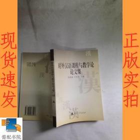 对外汉语课程与教学论论文集