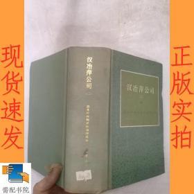 汉冶萍公司  二