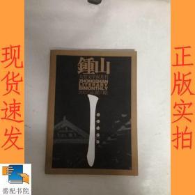 锺山  大型文学双月刊      2007  1