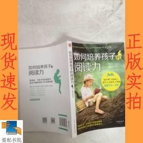 如何培養孩子的閱讀力