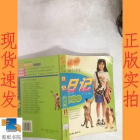 中国小学生日记精品廊