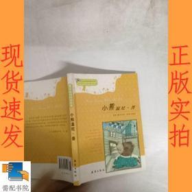 小学生启蒙文库:小熊温尼·菩(注音版)