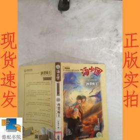 湯小團(10).兩漢傳奇卷(2)-西楚霸王