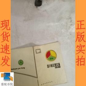 四川省公路交通圖冊