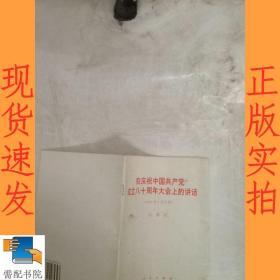 在慶祝中國共產黨成立八十周年大會上的講話
