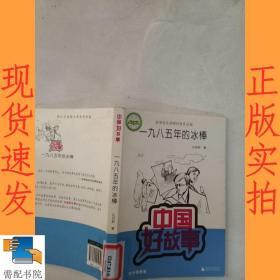 中国好故事·故事家孔祥树经典作品集:一九八五年的冰棒