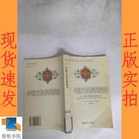 中国文化发展简史