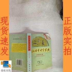 古汉语常用字字典  1998 年版