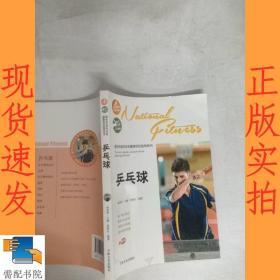 最受欢迎的全民健身项目指导用书:乒乓球(彩图版)