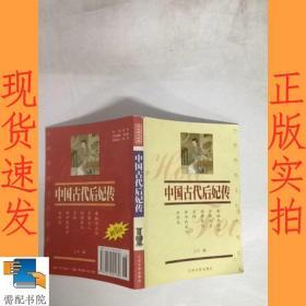 中国古代后妃传