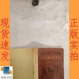 古漢語常用字字典