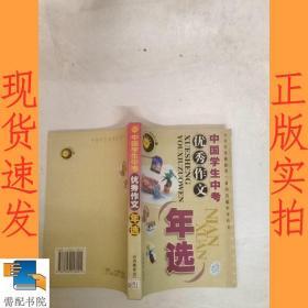 中国学生中考优秀作文年选(2003版)