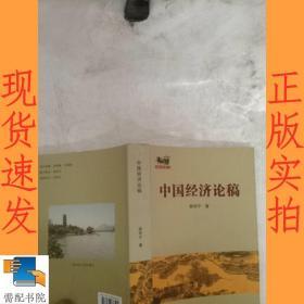 中國經濟論稿