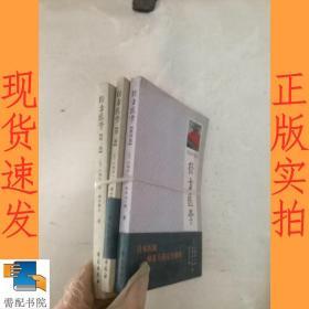 经方医学(第1卷) 第2卷  第4卷 共3本合售