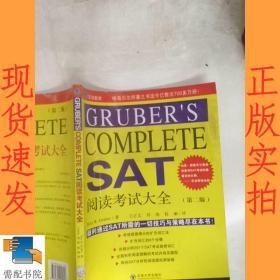 GRUBER'S COMPLETE SAT阅读考试大全(第2版)