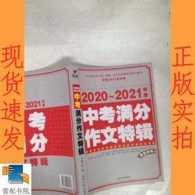 2020-2021年度中考满分作文特辑
