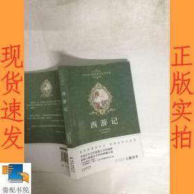 西游记/中小学生课外必读文学经典
