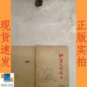 江蘇民間文學  1980  1