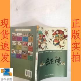 彩绘中国小名著:岳飞传