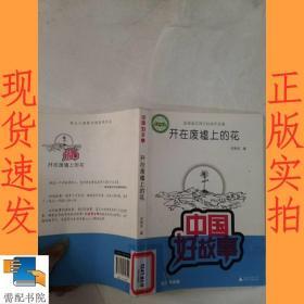 中国好故事·故事家厉周吉经典作品集:开在废墟上的花