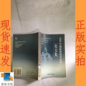 北京98国际西班牙语研讨会论文集