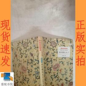 林海音儿童文学精品集:我们都长大了(童话卷)