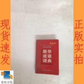 新华成语词典 (缩印本)