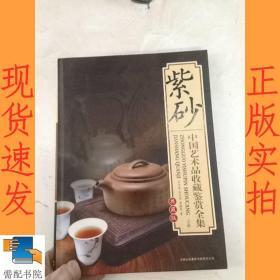 紫砂  中国艺术品收藏鉴赏全集  上卷  典藏版