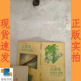 汪國真自選作品集  珍藏版