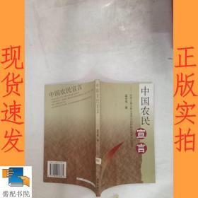 中国农民宣言:世界上最大最古老的农民群体跨进新世纪的宣言