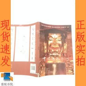 中国佛教艺术(第2辑)
