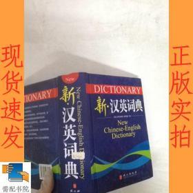 新·汉英词典