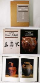 土门拳 日本の古陶磁 [TACI]