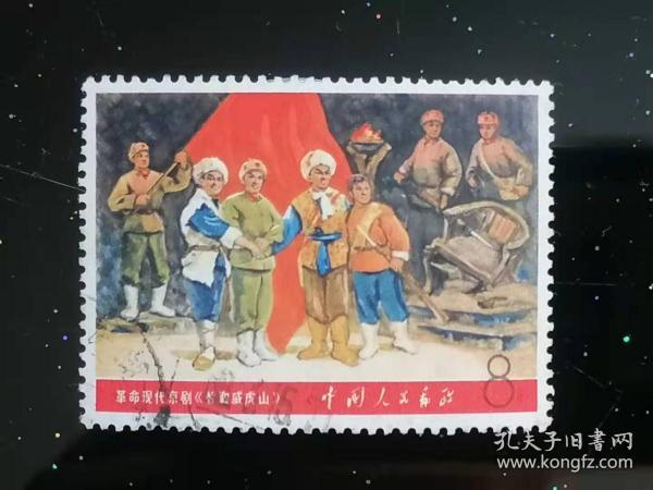 文革时期-文5革命现代京剧(智取威虎山)信销上品票-单枚票