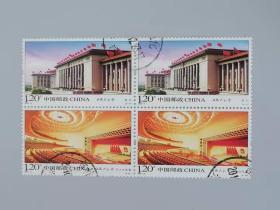 2009-15人民大会堂信销连票-双连套票