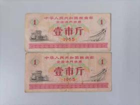 1965年全国通用粮票-1市斤2枚一组