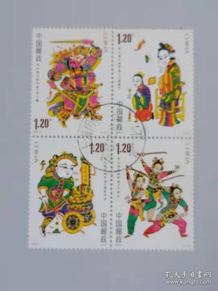 2008-2朱仙镇木板\版年画信销方连票-套票