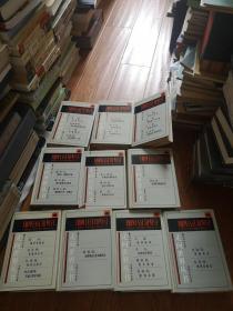 走向世界丛书(1985年初版精装本 100套)