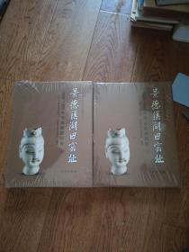 景德镇湖田窑址  1988-1999年考古发掘报告 全两册