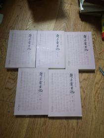 郑孝胥日记(全五册)