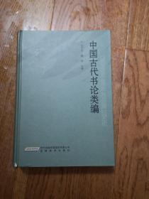 中国古代书论类编