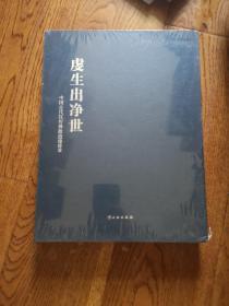 虔生出净世 — 中国古代汉传佛像造像精粹