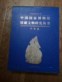 中国国家博物馆馆藏文物研究丛书 甲骨卷
