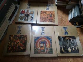 宝藏:中国西藏历史文物(全五册)中文 刷金版