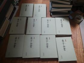 朱子全书(共27册)