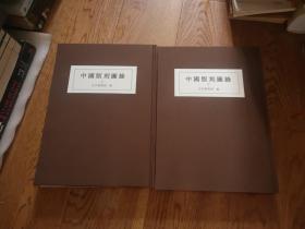 中国版刻图录 两册全