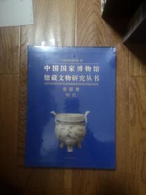 中国国家博物馆馆藏文物研究丛书  瓷器卷  明代